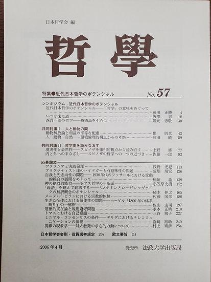 哲學 57号 『特集 近代日本哲学のポテンシャル』