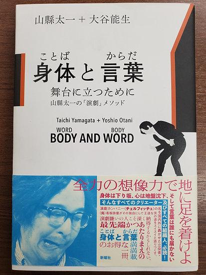 身体と言葉(ことばとからだ)