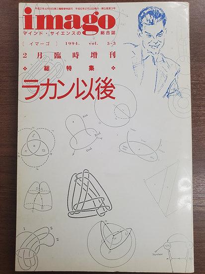 imago 1994年2月臨時増刊『ラカン以後』