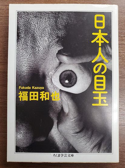 日本人の目玉