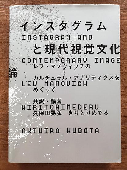 インスタグラムと現代視覚文化論 レフ・マノヴィッチのカルチュラル・アナリティクスをめぐって ンスタグラムと現代視覚文化論