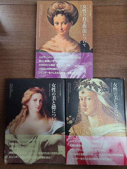 ルネサンスの女性論(1~3巻)セット