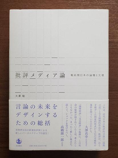 批評メディア論 戦前期日本の論壇と分断
