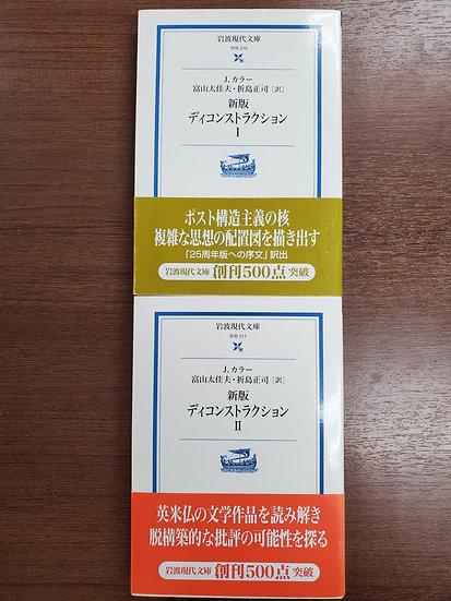 新版 ディコンストラクション(全2冊)
