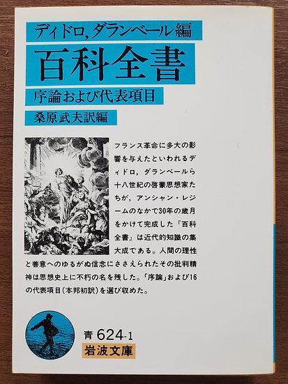 ディドロ,ダランベール 編 百科全書
