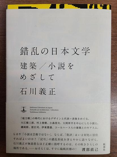 錯乱の日本文学 ―建築/小説をめざして―