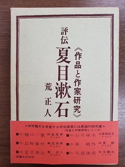 評伝夏目漱石