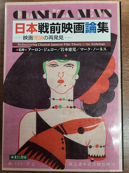 日本戦前映画論集