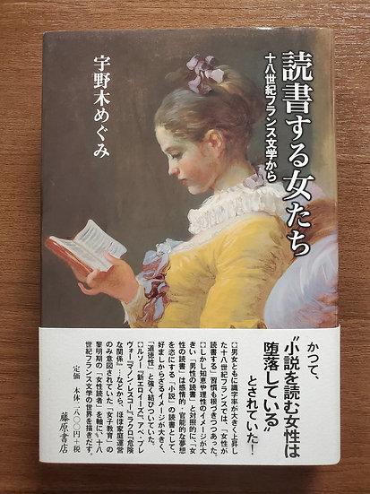 読書する女たち 十八世紀フランス文学から