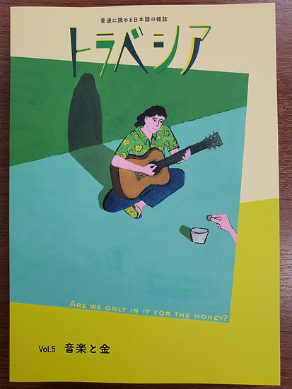 トラベシア vol.5 音楽と金