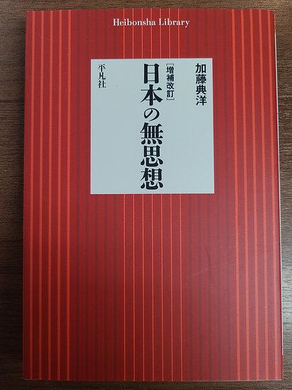 【増補改訂】日本の無思想