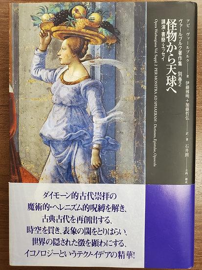 ヴァ―ルブルグ著作集 別巻2 怪物から天球へ 講演・書簡・エッセイ