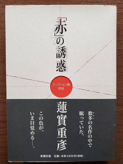 「赤」の誘惑 フィクション論序説
