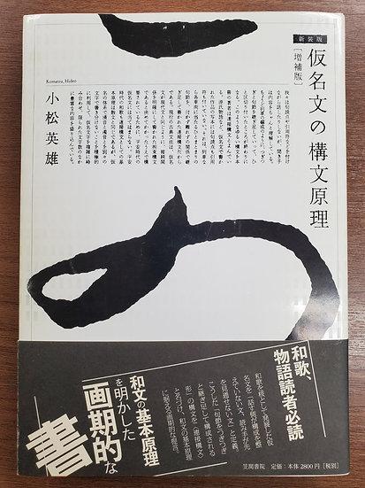【新装版】仮名文の構文原理 増補版