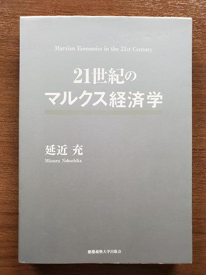 21世紀のマルクス経済学