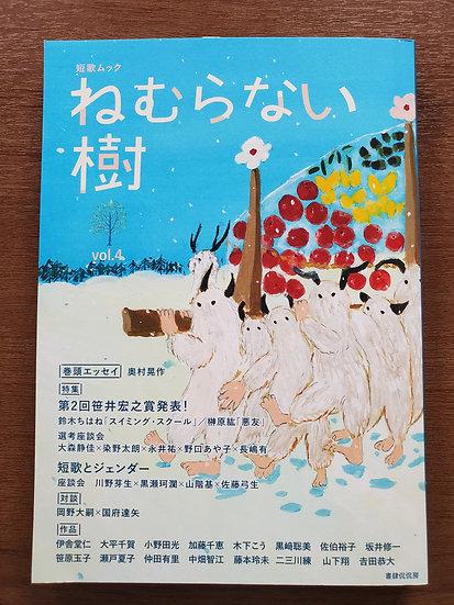 短歌ムック ねむらない樹 vol.4