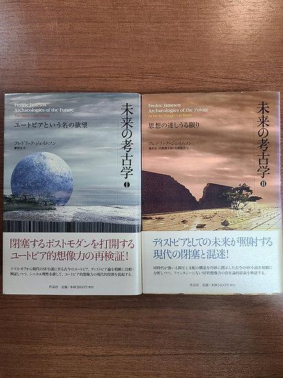 未来の考古学 (全2冊セット)