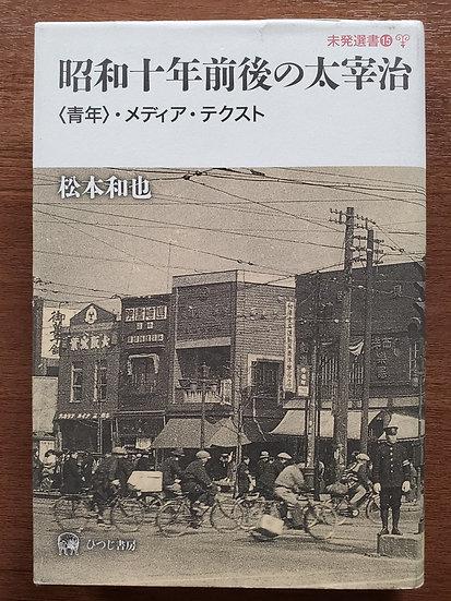 昭和十年前後の太宰治 〈青年〉・メディア・テクスト