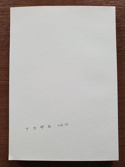 アラザル vol.10
