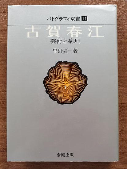 古賀春江  <パトグラフィ双書 11>