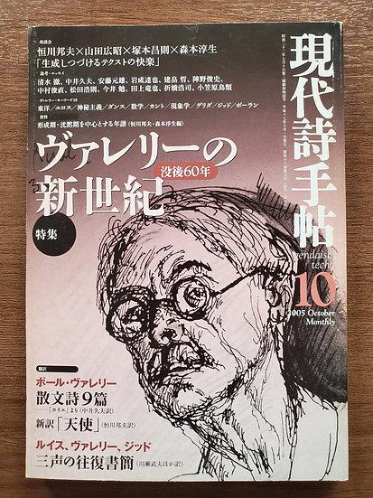 現代詩手帖 2005年10月号 ヴァレリーの新世紀