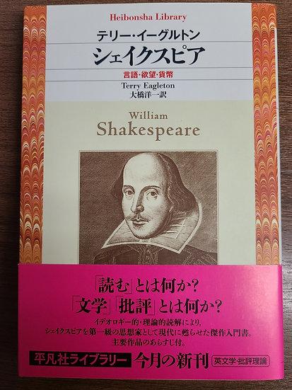 シェイクスピア 言語・欲望・貨幣