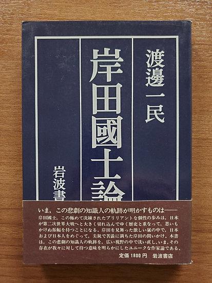 岸田國士論