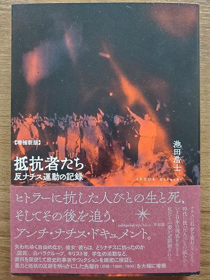 抵抗者たち 反ナチス運動の記録 【増補新版】