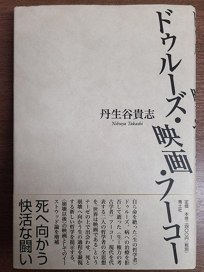 ドゥルーズ・映画・フーコー 【増補新版】