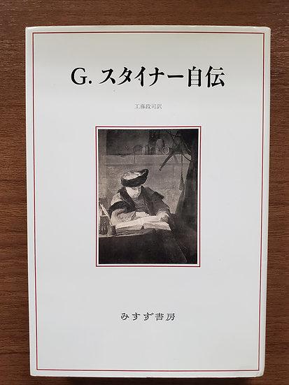 G.スタイナー自伝