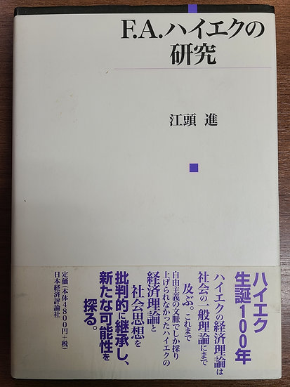 F・A・ハイエクの研究