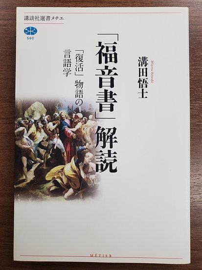「福音書」解読