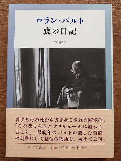 ロラン・バルト 喪の日記