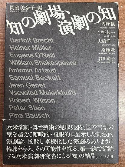 知の劇場、演劇の知