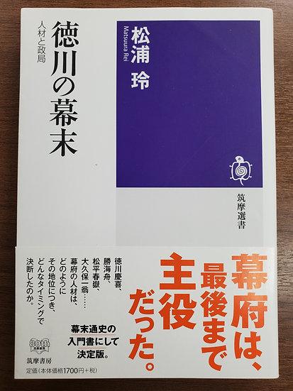 徳川の幕末