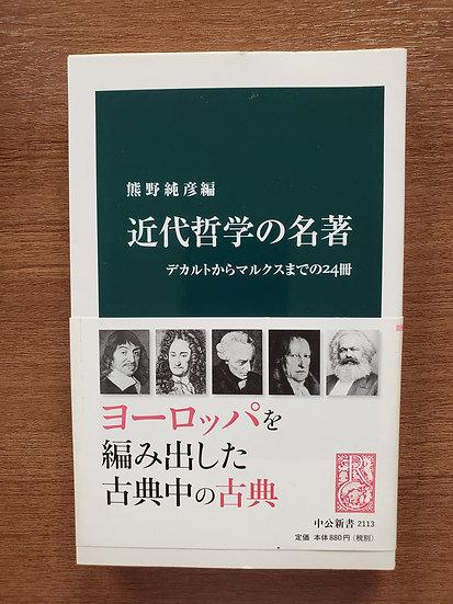 近代哲学の名著 デカルトからマルクスまでの24冊