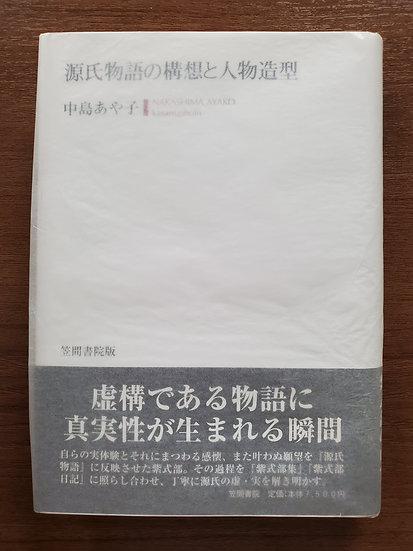 源氏物語の構想と人物造型