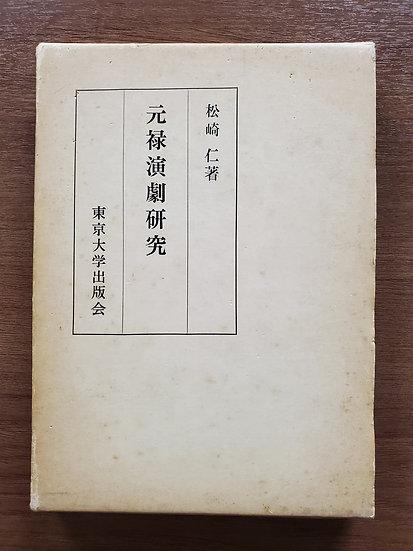 元禄演劇研究