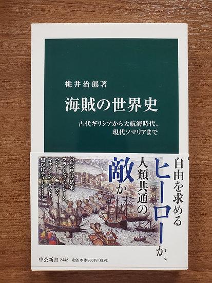 海賊の世界史