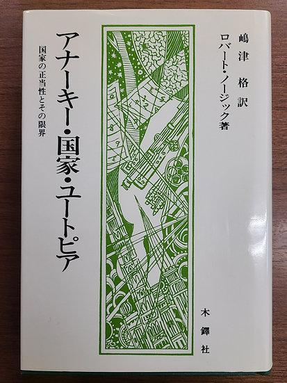 アナーキー・国家・ユートピア