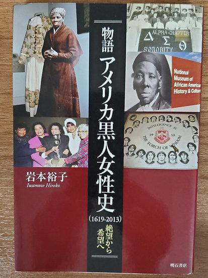 物語 アメリカ黒人女性史(1619-2013)