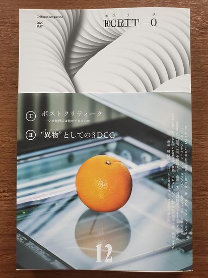 エクリヲ vol.12