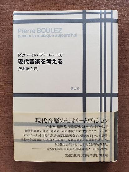 ピエール・ブーレーズ 現代音楽を考える