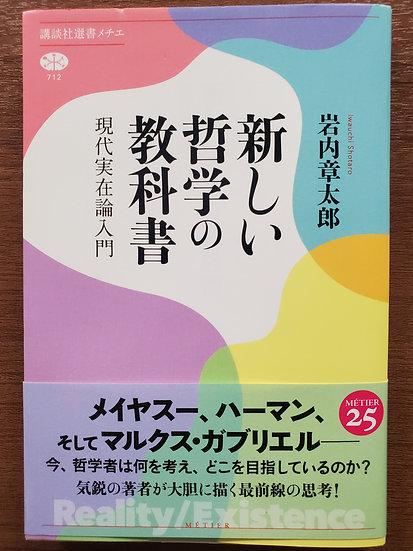 新しい哲学の教科書 現代実在論入門