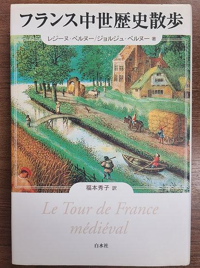 フランス中世歴史散歩