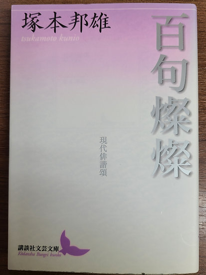 百句燦燦 ―現代俳諧頌―