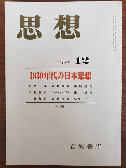 思想 1930年代の日本思想
