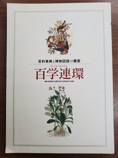 百学連環 ―百科事典と博物図鑑の饗宴―