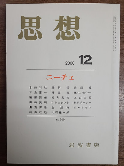 思想 2000年12月号「ニーチェ」