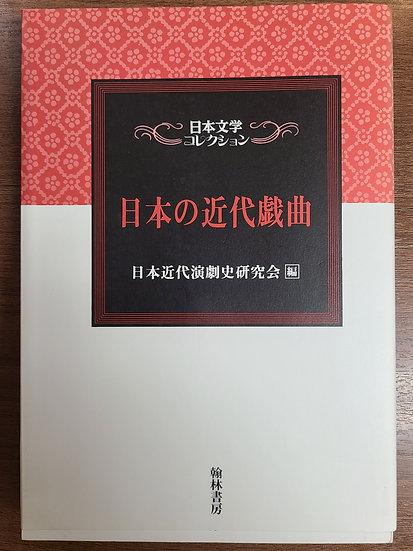 日本の近代戯曲